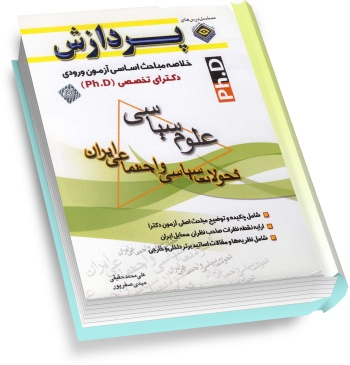 خلاصه مباحث دکتری تحولات سیاسی و اجتماعی ایران