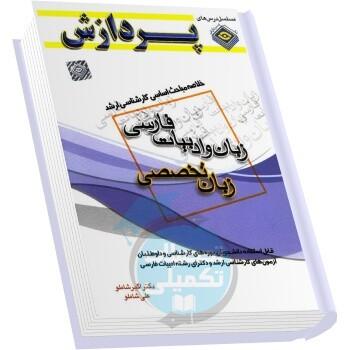 خلاصه مباحث کارشناسی ارشد زبان تخصصی رشته زبان و ادبیات فارسی