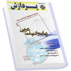 سوالات کارشناسی ارشد زبان و ادبیات عرب جلد پنجم