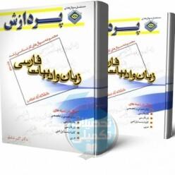سوالات کارشناسی ارشد زبان و ادبیات فارسی