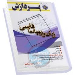 خلاصه مباحث کارشناسی ارشد زبان و ادبیات فارسی