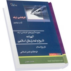 سوالات کارشناسی ارشد تاریخ و تمدن ملل اسلامی