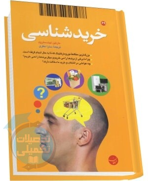 کتاب خرید شناسی (بازاریابی عصبی) مارتین لیندستروم