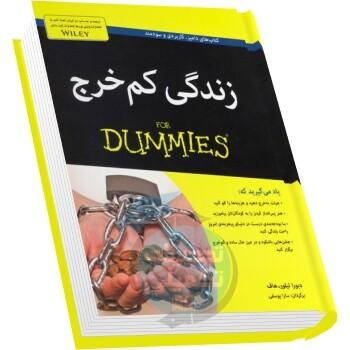 زندگی کم خرج For Dummies