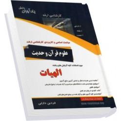 خلاصه مباحث کارشناسی ارشد علوم قرآن و حدیث