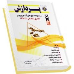 کتاب مجموعه سوالات دکتری بازاریابی دانشگاه آزاد رشته مدیریت بازرگانی با پاسخ های کاملا تشریحی / تحصیلات تکمیلی
