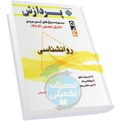 کتاب مجموعه سوالات دکتری روانشناسی دانشگاه سراسری با پاسخ تشریحی / تحصیلات تکمیلی