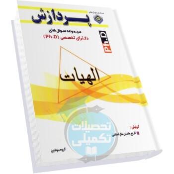 سوالات دکتری تاریخ و تمدن ملل اسلامی دانشگاه سراسری