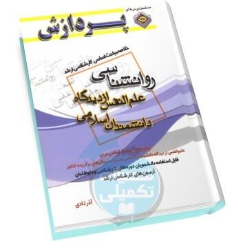 خلاصه مباحث کارشناسی ارشد علم النفس از دیدگاه دانشمندان اسلامی
