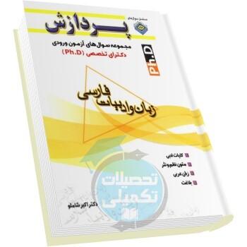سوالات دکتری زبان و ادبیات فارسی دانشگاه سراسری
