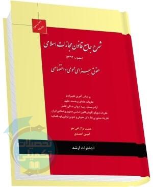 کتاب شرح جامع قانون مجازات اسلامی انتشارات ارشد