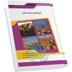 شرح جامع تاریخ شهر و شهرسازی