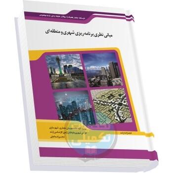 شرح جامع مبانی نظری برنامه ریزی شهری و منطقه ای