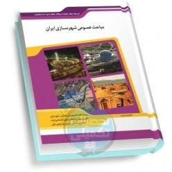 شرح جامع مباحث عمومی شهرسازی ایران