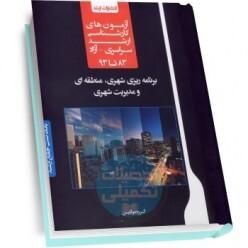 بانک تست ارشد برنامه ریزی شهری و منطقه ای و مدیریت شهری
