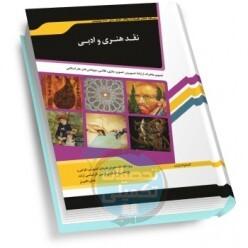 شرح جامع نقد هنری و ادبی