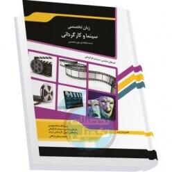 ترجمه مقابله ای متون تخصصی سینما و کارگردانی