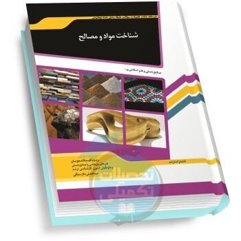 شرح جامع شناخت مواد و مصالح