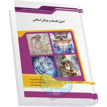 شرح جامع اصول فلسفه و عرفان اسلامی