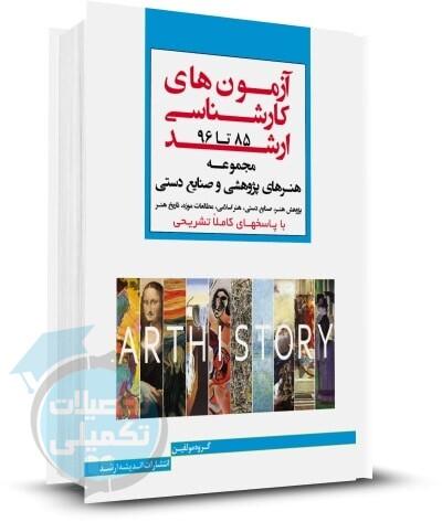کتاب بانک تست جامع ارشد پژوهش هنر و فلسفه هنر 85 تا 96 انتشارات اندیشه ارشد