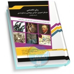 ترجمه مقابله ای متون تخصصی هنرهای تصویری، طراحی، پژوهشی و صنایع دستی