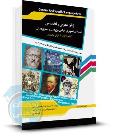 زبان عمومی و تخصصی هنرهای تصویری، طراحی، پژوهشی و صنایع دستی