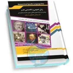 شرح جامع زبان عمومی و تخصصی هنر