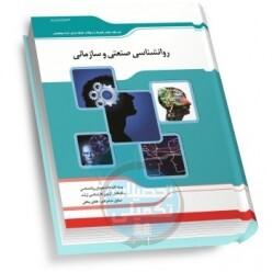شرح جامع روانشناسی صنعتی و سازمانی