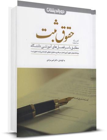 کمک حافظه حقوق ثبت انتشارات دوراندیشان