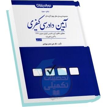 تستهای آیین دادرسی کیفری دکتر مهابادی