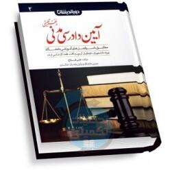 کمک حافظه آیین دادرسی مدنی