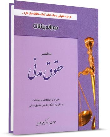 کمک حافظه حقوق مدنی علی فلاح