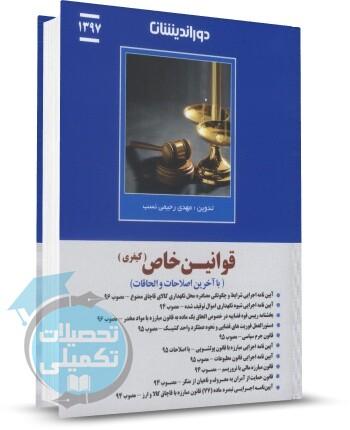 خرید کتاب قوانین خاص کیفری با آخرین اصلاحات و الحاقات