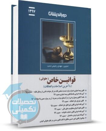 کتاب قوانین خاص حقوقی با آخرین اصلاحات و الحاقات
