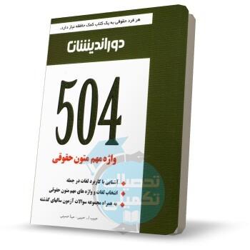504 واژه مهم متون حقوقی