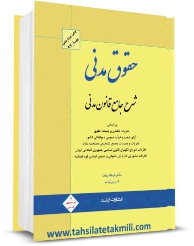 شرح جامع قانون مدنی تألیف فرهاد بیات چاپ چهاردهم