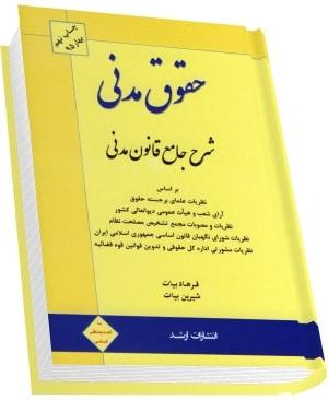 شرح جامع قانون مدنی تألیف فرهاد بیات - چاپ نهم
