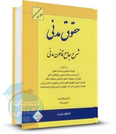 خرید کتاب شرح جامع قانون مدنی تألیف فرهاد بیات انتشارات ارشد