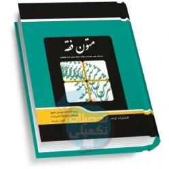 شرح جامع متون فقه «اللمعه الدمشقیه»