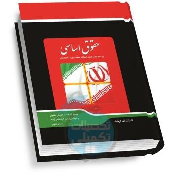 شرح جامع حقوق اساسی تألیف مسلم یعقوبی