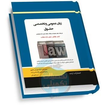 شرح جامع زبان عمومی و تخصصی حقوق