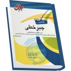 جبر خطی دکتر مهرداد آزادی نشر جهش