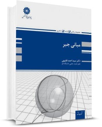 خرید کتاب مبانی جبر دکتر فقیهی انتشارات پوران پژوهش