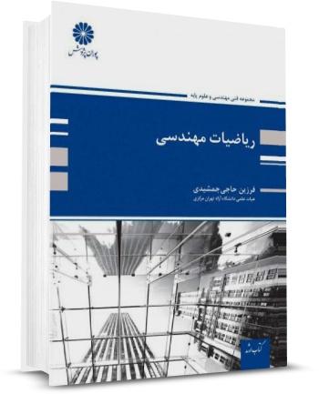 خرید کتاب ریاضی مهندسی حاجی جمشیدی انتشارات پوران پژوهش