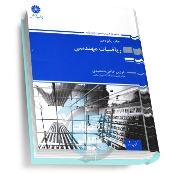 ریاضیات مهندسی حاجی جمشیدی انتشارات پوران پژوهش