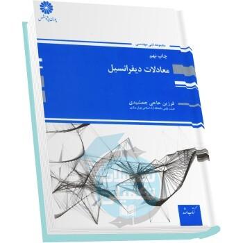 معادلات دیفرانسیل حاجی جمشیدی انتشارات پوران پژوهش