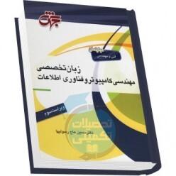 زبان تخصصی مهندسی کامپیوتر و فناوری اطلاعات دکتر حسین حاج رسولیها
