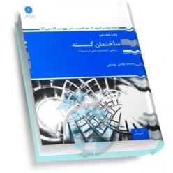 ساختمان گسسته هادی یوسفی انتشارات پوران پژوهش