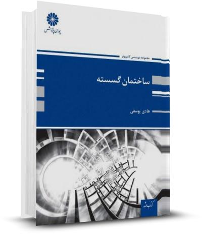 ریاضی گسسته و مبانی ترکیبیات هادی یوسفی انتشارات پوران پژوهش