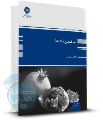 خرید کتاب ساختمان داده پوران پژوهش اثر هادی یوسفی